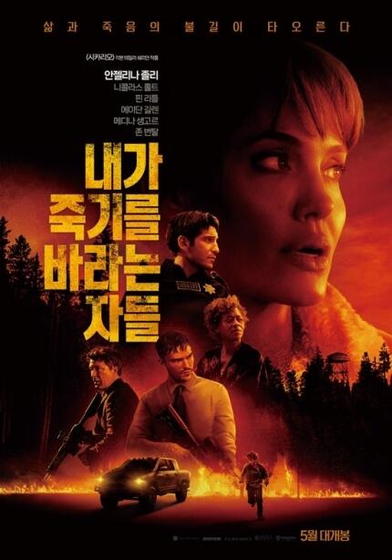 Those who wish me dead Angelina Jolie movie 2o21 Release Date, Cast Name & Story