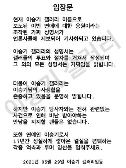 Lee Sung-gi Denied All The Rumors Against His Girlfriend Lee Da In- Gallery Announcement